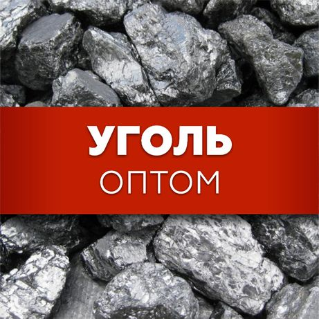 Уголь оптом в Николаеве цена договорная