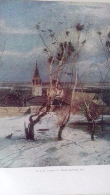 Раритет Русская пейзажная живопись. ВРЕМЕНА года. 1969 год издания