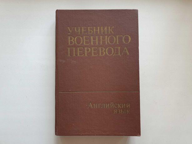 Учебник военного перевода. Английский язык. Л. Л. Нелюбин 1981 год.