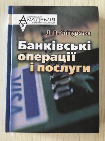 Снiгурська Л.П. Банкiвськi операцii i послуги