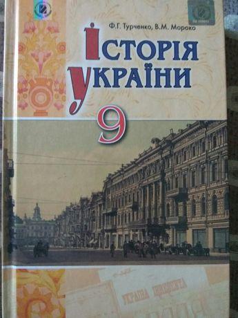 Історія України,Турченко,Мороко,9 клас