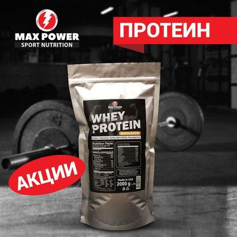 Whey Протеин TM Max Power (75% белка)+АКЦИИ!