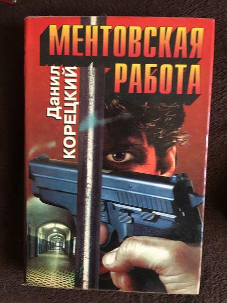 Данил Корецкий «Ментовская работа»