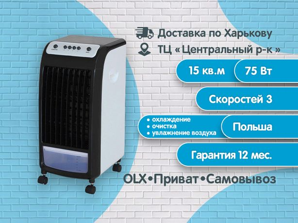 Кондиционер мобильный Ravanson KR 1011 3в1,климатор,Польша
