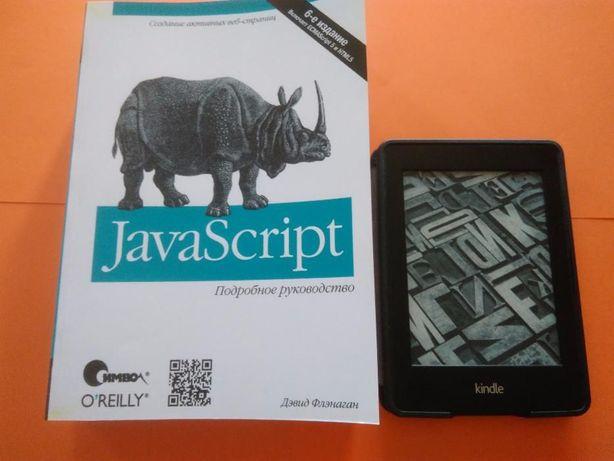 Оригинал формат\ JavaScript Флэнаган Подробное руководство 6 изд