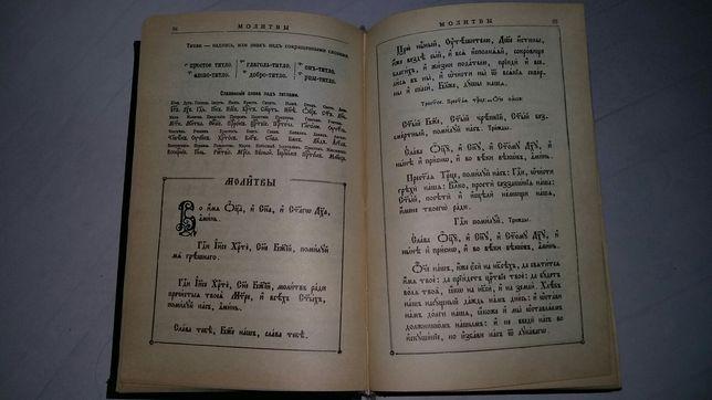 Библия закон божий для семьи и школы,1987г