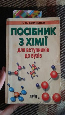 Книги для підготовки до ЗНО; ЗНО; хімія,