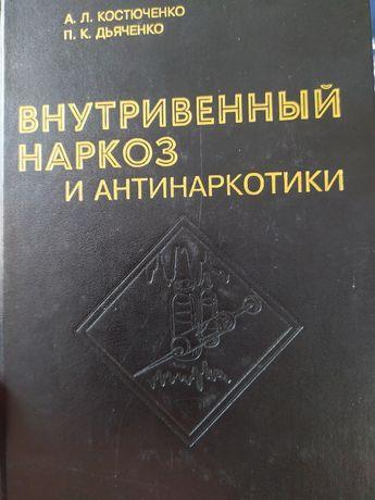 Внутривенный наркоз и антинаркотики Костюченко/Дьяченко