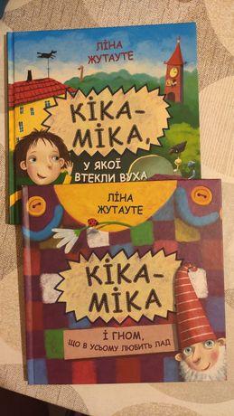 Ліана Жутауте - Кіка-Міка