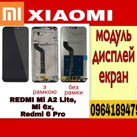 Модуль Дисплей XIAOMI Mi A2 Lite, Redmi 6 Pro екран ЦІНА ОПТ