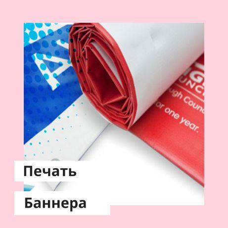Печать баннера , печать на самоклейке, реклама , друк ,визитки банер