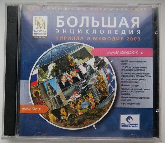 CD компакт диск Большая энциклопедия Кирилла и Мефодия на 2 дисках
