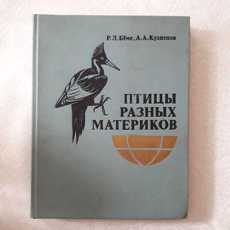 Книги о природе.