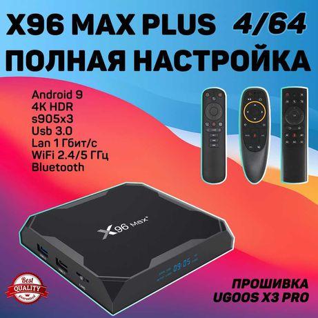 ТВ приставка X96 Max Plus 4/64 Android 9 Smart TV box супер прошивка!