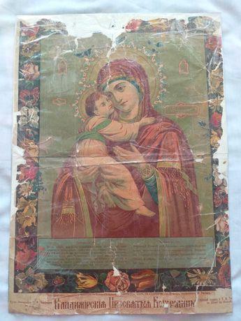 продам изображение Владимирской Пресвятой Богородицы