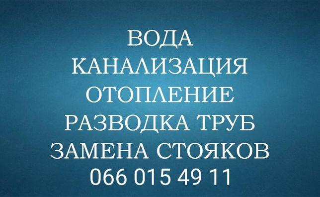 Сантехник Киев и пригород. Работы любой сложности.