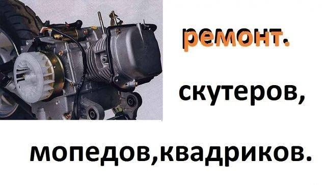 Ремонт скутеров мопедов .Сборка переустановка.