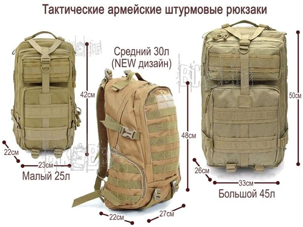 АКЦИЯ Штурмовой тактический рюкзак Oxford D600 25,30 и 45л Армейский