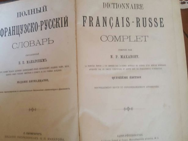 Продам словарь Франц.-Рус