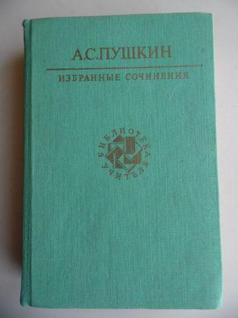 А.С.Пушкин Избранные сочинения