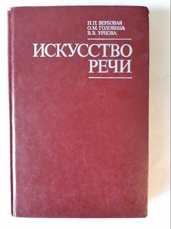 Вербовая Головина Урнова Искусство речи