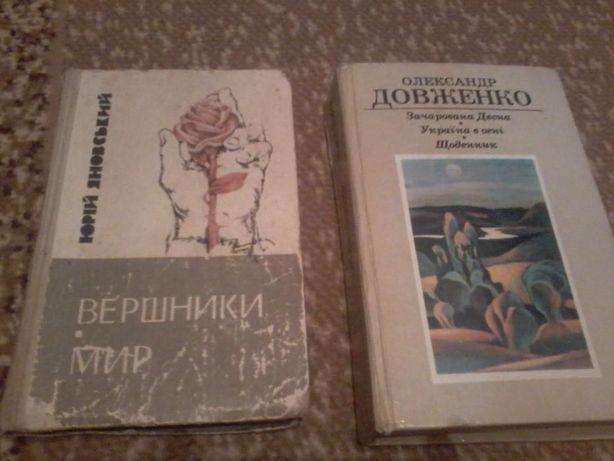 Книги укр. авторов