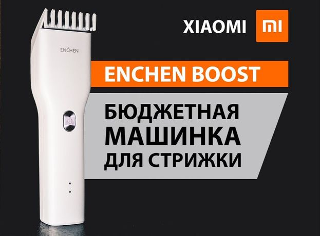 Машинка триммер для стрижки Xiaomi Enchen Boost