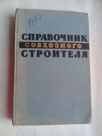Справочник совхозного строителя 1962 год