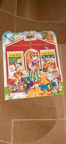 Книжка домик школьный