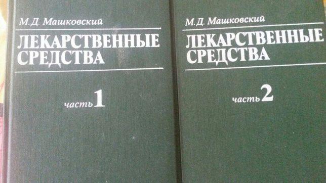 Книги лекарственные средства