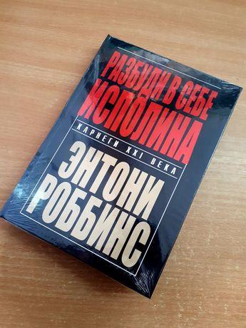 Книга Разбуди в себе исполина Энтони Роббинс ОПТ Киев