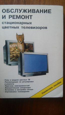 Обслуживание и ремонт стационарных цветных телевизоров Виноградов 1996