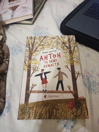 Антон та інші нещастя Гюдрун Скреттінг Книга