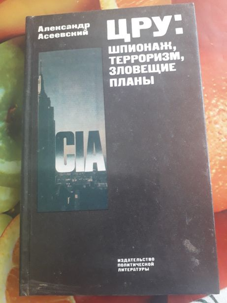 Александр Асеевский ЦРУ:шпионаж,терроризм,зловещие планы