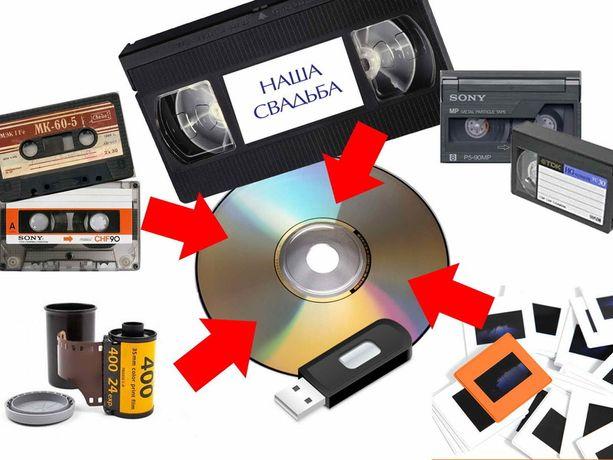 Оцифровка всех видов видеокассет