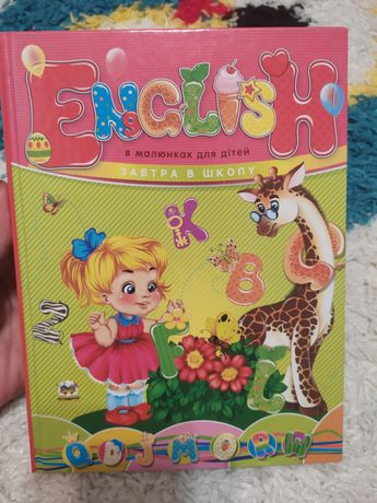 Англійська мова в малюнках для дітей