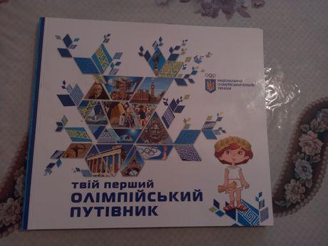 """Книга """"олимпийский спорт"""""""