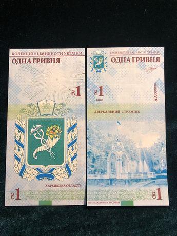 Памятные банкноты Украины