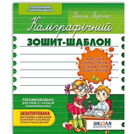 Каліграфічний зошит-шаблон, адаптація руки до письма, Федієнко В.