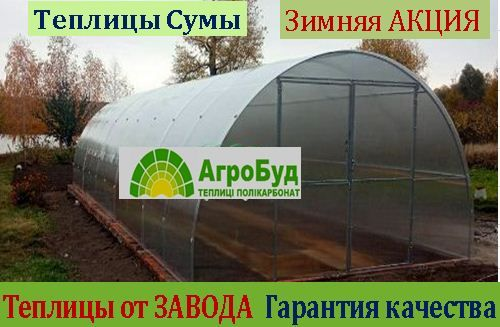 Прочная арочная теплица с поликарбонатом Краб система.ЗАВОД теплиц.