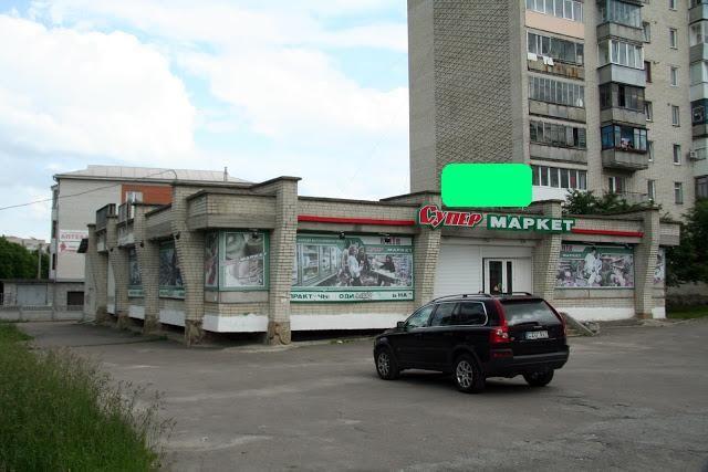 Готовий бізнес - супермаркет