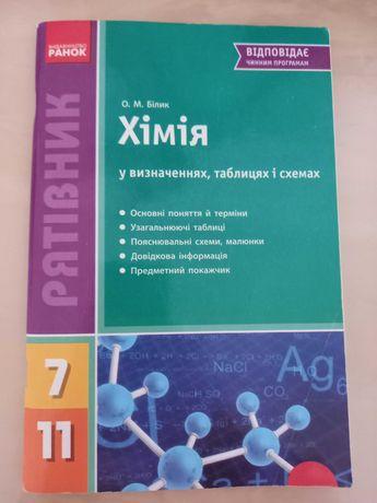 Видавництво Ранок Рятівник О. М. Білик Хімія 7-11 клас