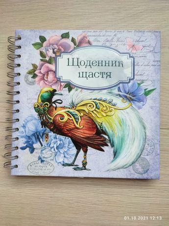 Продам щоденник щастя