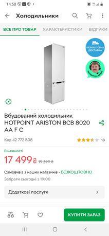 Вбудований холодильник Hotpoint Ariston BCB 8020 AA F C
