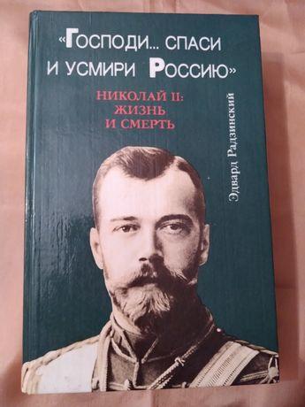 """Книга""""Господи...спаси и усмири Россию""""Николай ll:жизнь и смерть ."""
