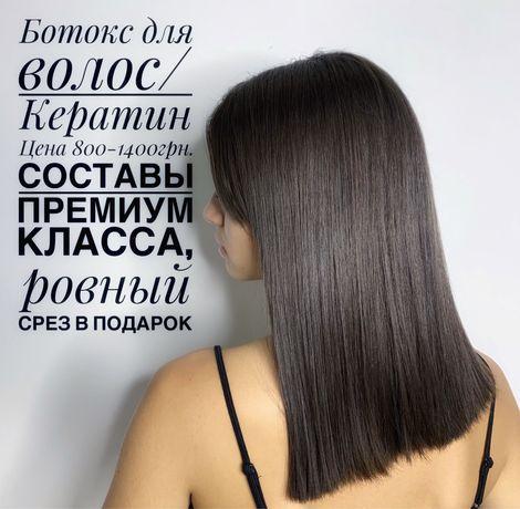 Кератин ботокс для волос киев