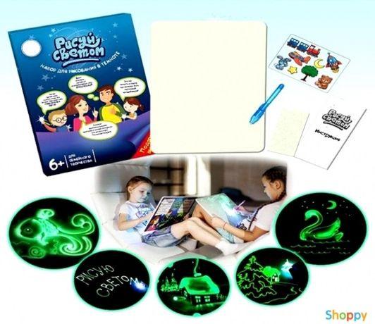 Детский набор для рисования Рисуй светом А3 набор для творчества