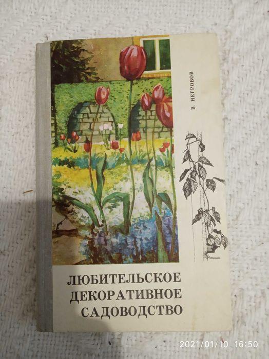 Любительское декоративное садоводство Негробов 1974 садівництво Ивано-Франковск - изображение 1