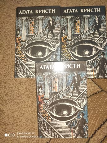 Агата Кристи 3 тома