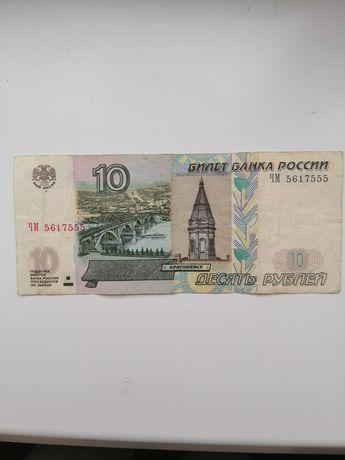 10 рублей России 1997г